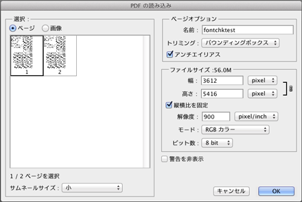 PDFをPhotoshopで開く