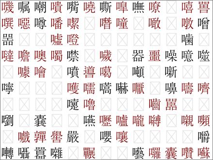 Unicodeのみの文字例(色つきのもの)