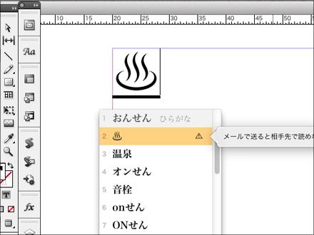 日本語入力システムで変換して入力
