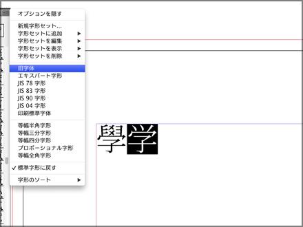 字形パレットで「旧字体」に字形変換