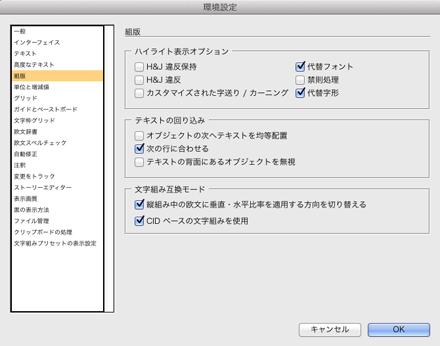 InDesign環境設定「代替字形」チェックボックス