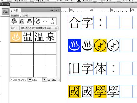 字形パレットで合字を上書き