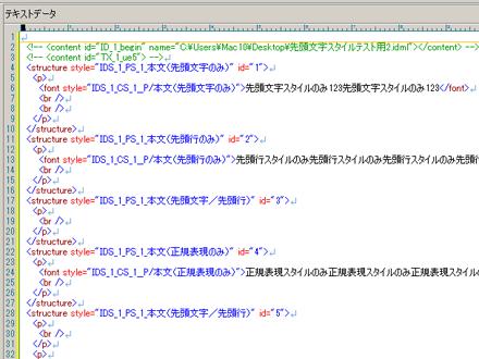 XMDFビルダーに文字スタイルが取り込まれない