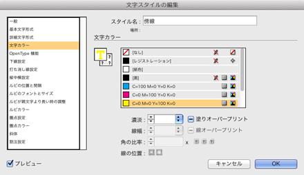 文字スタイルの「文字カラー」を変更する