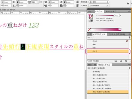 先頭行スタイル内の先頭文字/正規表現スタイルを手動で処理
