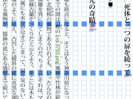 InDesign内で外字ファイル名にルビを設定