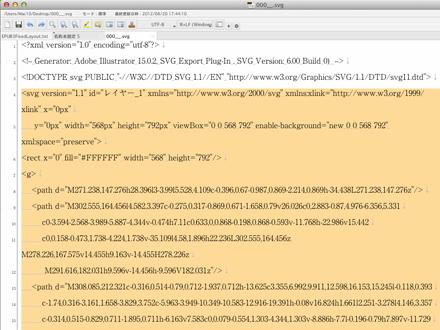SVGデータをコピー&ペースト