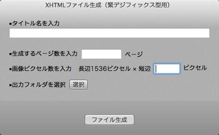 Mac用GUI版
