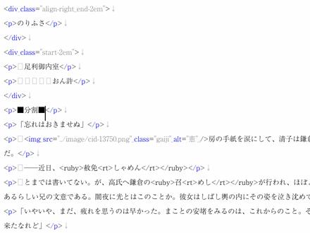 分割文字挿入例