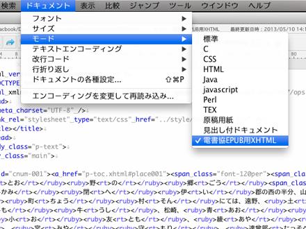 「電書協EPUB用XHTML」が選択出来るように