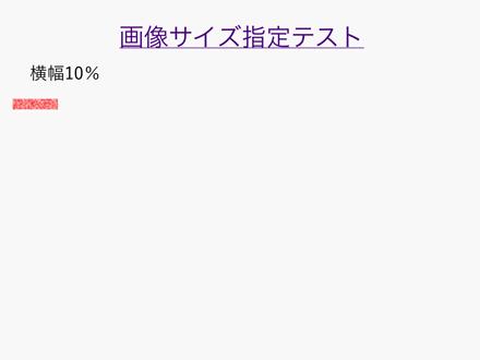 横幅10%指定