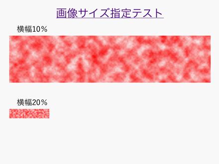 幅10%、20%をそれぞれ指定