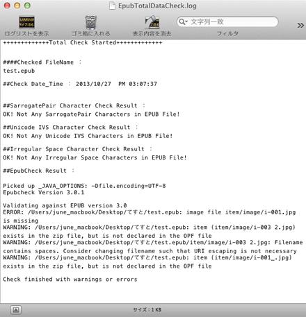 ログファイルが文字化けせずに出力された