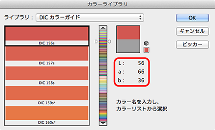特色のLab変換値を調べる