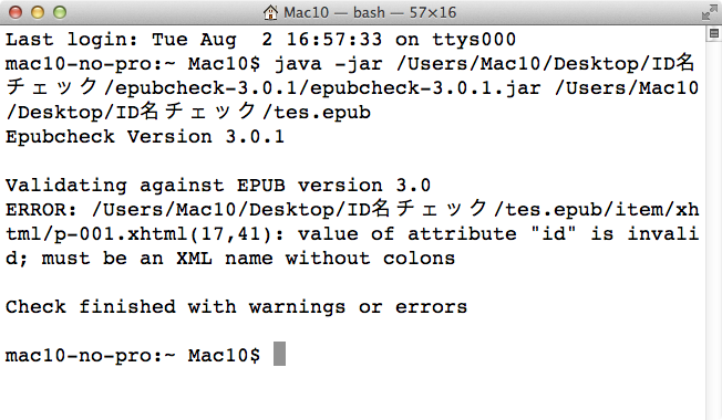 EpubCheck3.0.1でのチェック結果