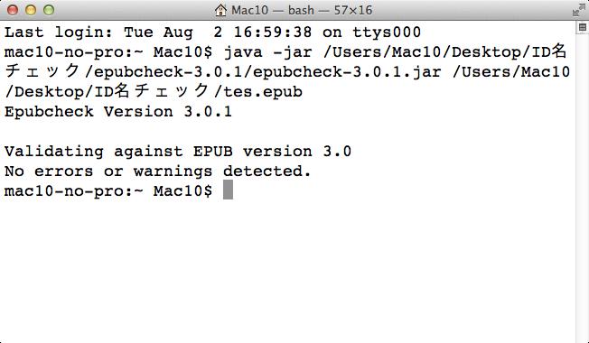 EpubCheck4.0.1でのチェック結果