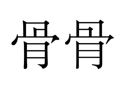 日本語と中国語のフォントで字形が違う例