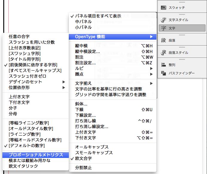 InDesignでのフォント内情報を利用した詰め組指定