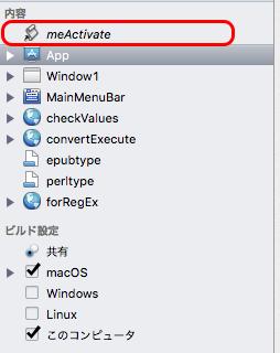 AppleScriptのエイリアス