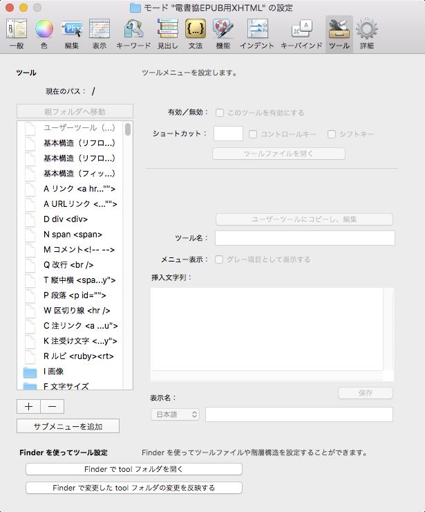 モード編集画面